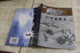 突击丛书 总第9辑:红军的铁拳(平装16开  2005年10月1版1印  印数5千册  有描述有清晰书影供参考)