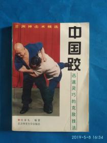 中国跤——迅速灵巧的克敌技法(A36箱)