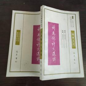 古代文史名著选译丛书 刘禹锡诗文选译