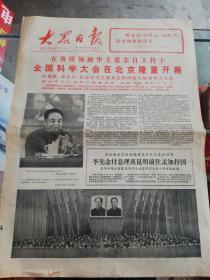 【报纸】大众日报 1978年3月19日【全国科学大会在北京隆重开幕】【伟大的新起点】【套红】