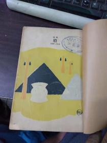 民国版:鲁迅:坟【民国36年版】