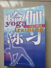 瑜伽练习:从初学到精进