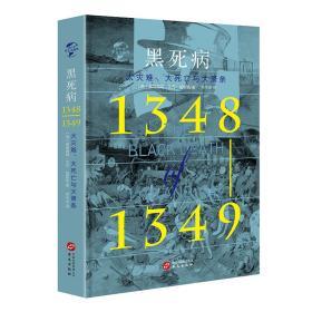 (精装)黑死病(1348-1349)---大灾难、大死亡与大萧条