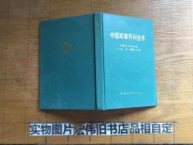 中国军事百科全书 :中国古代战争史——元、明、清部分分册