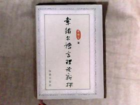 索绪尔语言理论新探 精装 作者徐德江签赠本