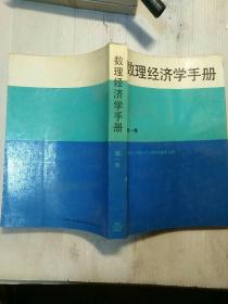 数理经济学手册 第一卷