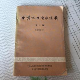 甘肃文史资料选辑(第十辑)