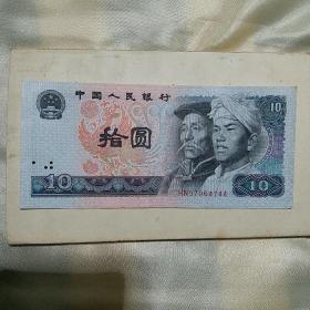 第四版 人民币 10元 1980年