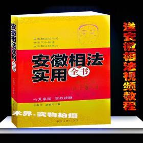 【图解】安徽相法实用全书铁关刀看男女面相五官阴阳宅风水入门书