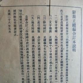 辞源正续编合订本索引(民国28年)