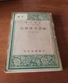 中华文库:国语文修辞法