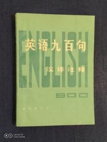 《英语九百句》