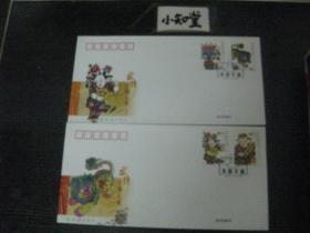 【首日封】 2006-2《武强木版年画》特种邮票2枚