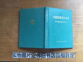中国军事百科全书:世界战争史分册(上)