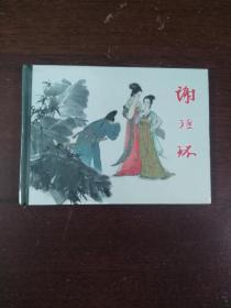 连环画:上海人民美术《谢瑶环 》50开小精装