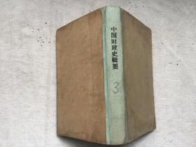 中国财政史辑要(布集精装影印本 三)
