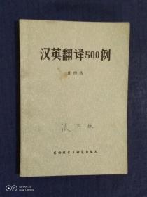 《汉英翻译500例》