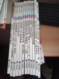 日文原版围棋月刊:月刊 碁ワールド 2003年全年12期合售