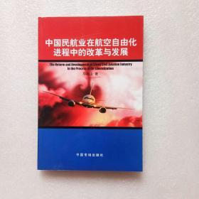 中国民航业在航空自由化进程中的改革与发展