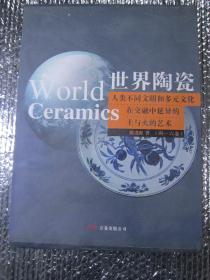 世界陶瓷(第四五六卷)