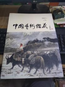 中国艺术鉴藏2011年3