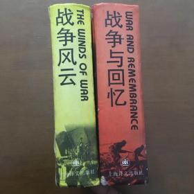 战争风云+战争与回忆(两册合售)