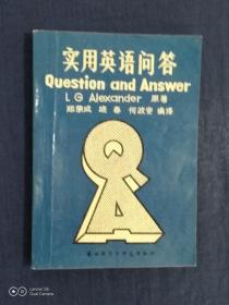 《实用英语问答》