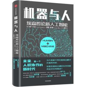 机器与人:埃森哲论新人工智能