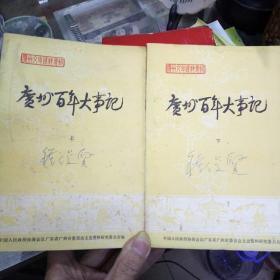 广州文史资料专辑-广州百年大事记(上下册全)