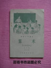 初级小学课本:《算术》【第六册】(暂用本)//1958年第一版,1959年第二版,1959年10月第二版第一次印刷,个人藏书,品好无写画
