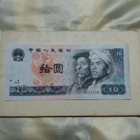 第四版人民币 1980年 10元 纸币