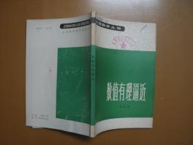 计算数学丛书:数值有理逼近(1980年一版一印,馆藏品佳)