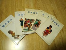哈佛家庭教育经典译丛(母亲的使命,涂鸦 ,学校教育,虐待儿童,幼年语言)5本合售