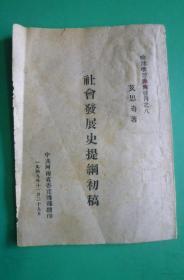 社会发展史提纲初稿【1949年11月出版】