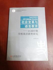 社会变革与语言教育——民国时期学校英语教育研究(朱红梅)