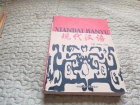 现代汉语 【一版一印】