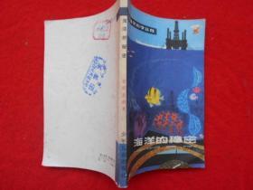 少年自然科学丛书 海洋的秘密