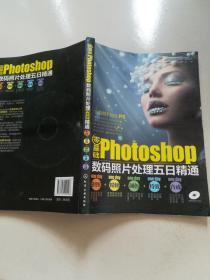 零基础Photoshop数码照片处理五日精通(抠图+精修+调色+特效+合成)(附光盘)