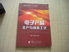 《电子产品生产与组装工艺》,16开王为民著,国防工业2016.1出版,6715号,图书
