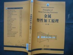 金属塑性加工原理(第2版)/普通高等学校国家级规划教材