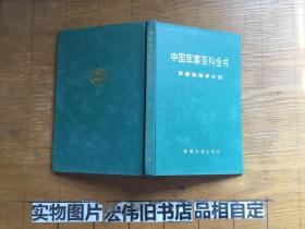 中国军事百科全书:军事测绘学分册