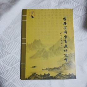 吉林省国学书画研究会