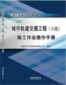 城市轨道交通工程(土建)施工作业操作手册