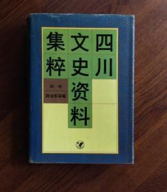 四川文史资料集粹 (第一卷)政治军事