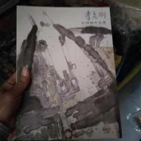 中国画作品集 李志刚》作者签赠本丨
