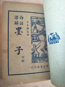 民国旧书:墨子 上下册(民国二十六年,两本装订一块了,品差,实物拍摄)