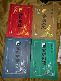 传统哲学文化丛书:1奥秘人生、 2神秘易经、易经解读(上下册)4册和售