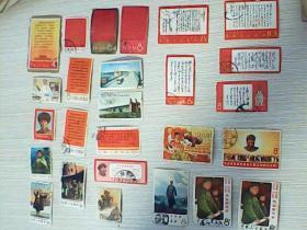 26枚文革邮票【四个伟大去安源毛主席诗词毛主席语录革命样板戏毛主席是世界革命人民的红太阳等】