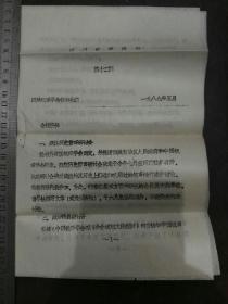 四川钱币八九年简讯