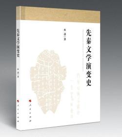 先秦文学演变史
